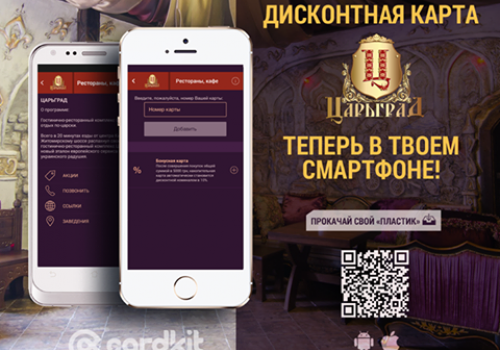 Discount card Tsargrad in your mobile